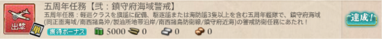 kancolle_20180423-230432094.png