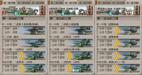 基地航空隊_20200112-194415753.png