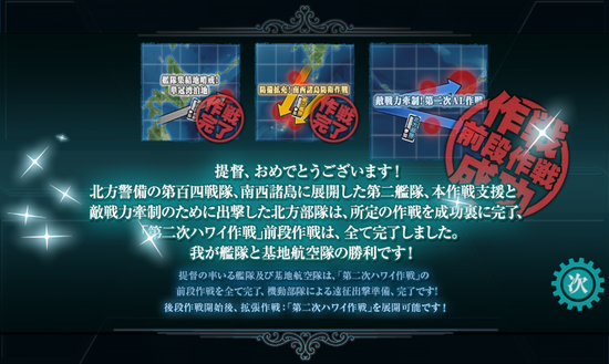 kancolle_20190523-235804654.png
