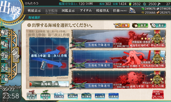 kancolle_20190523-235818991.png