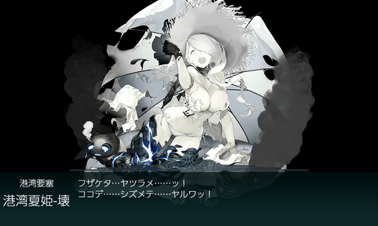 kancolle_20190907-130525154.png