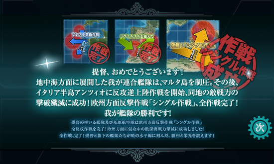 kancolle_20190915-010506853.png