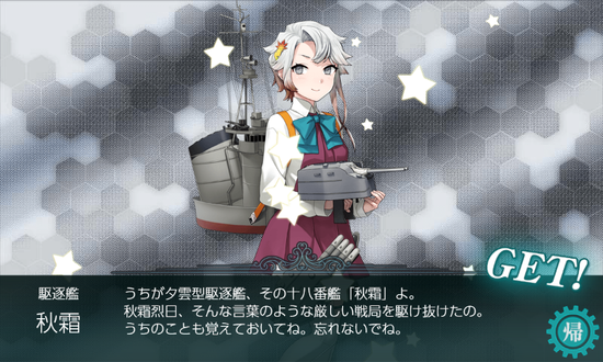 kancolle_20191214-220727959.png