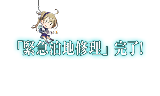 kancolle_20200112-191317057.png