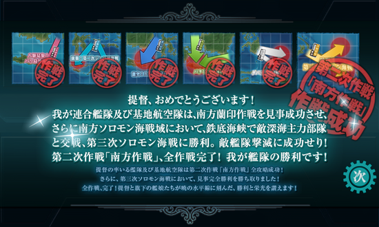 kancolle_20200112-194222835.png