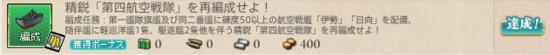 精鋭「第四航空戦隊」を再編成せよ!