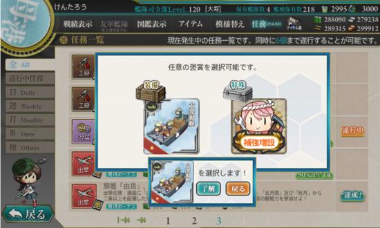 旗艦「由良」、抜錨!
